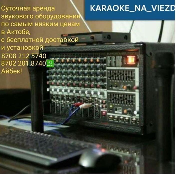 Аренда музыкальной аппаратуры, радио микрофоны, колонки, усилитель!