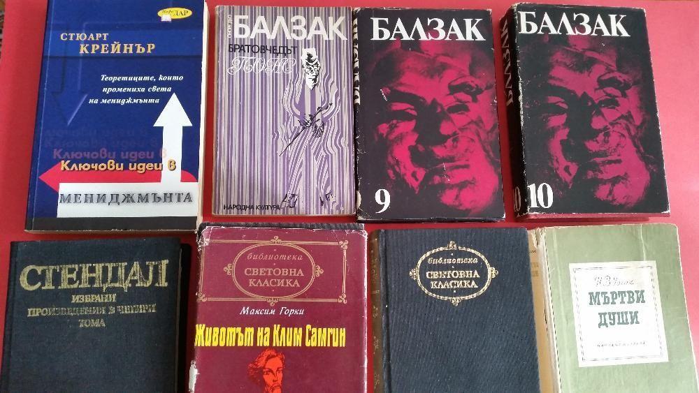 Стари Чужди книги от Известни писатели и Класици в Добро състояние