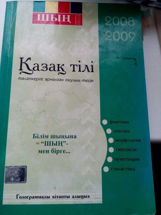 Ент учебники ШЫН