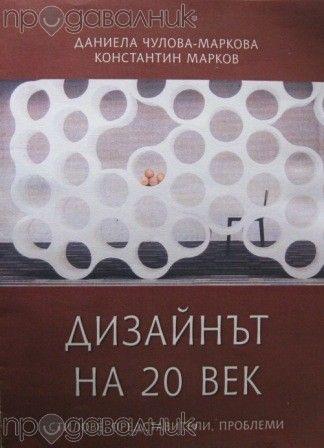 книга за дизайн и архитектура