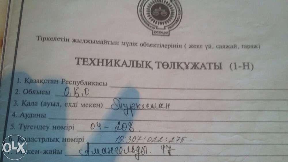 Продается срочно частный дом в г.Туркестан