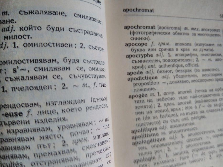 2 тома речници, Българо-френски и Френско-български. гр. София - image 9