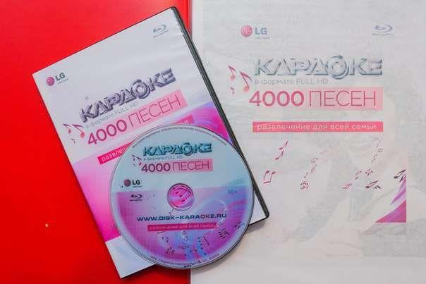 Караоке Диски! Универсальные диски, для LG и BluRay аппаратов!!!