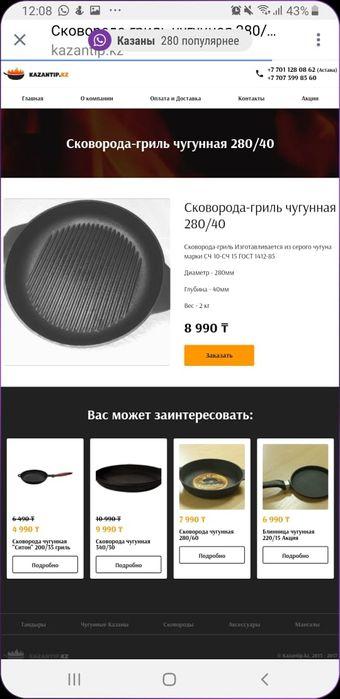 Казаны чугунные от 10 990 тг Астана - изображение 4