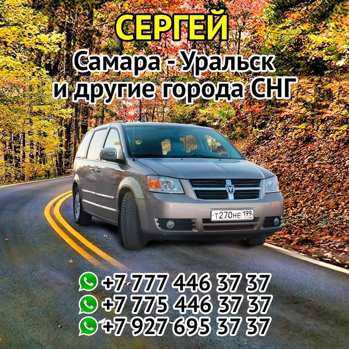 Такси Самара Уральск и др.города СНГ