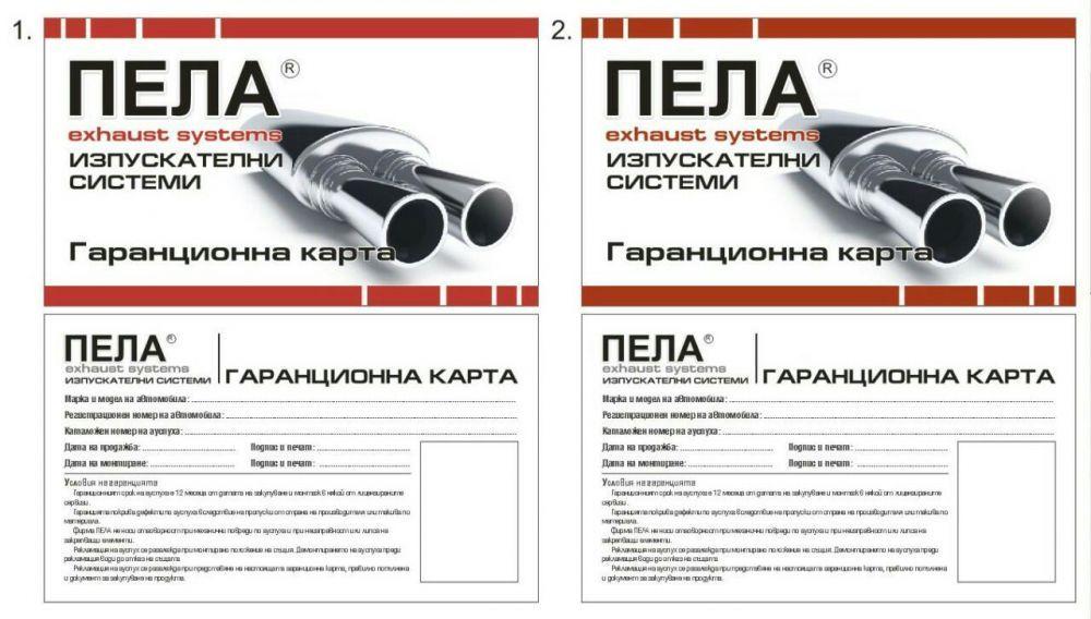 Ауспуси за всички автомобили,БГ.производител