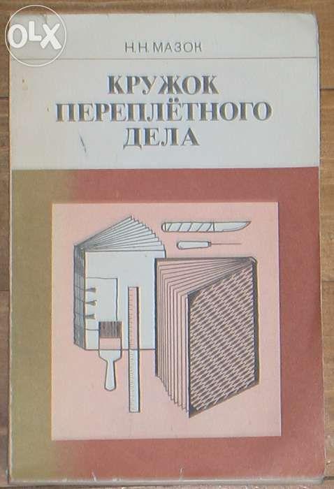 Книга Н.Н.Мазок Кружок переплетного дела