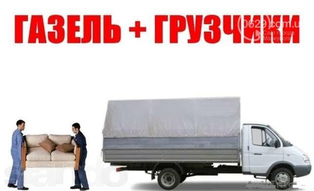 Грузоперевозки по городу доставка есть грузчики