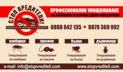 Пръскане срещу хлебарки,дървеници,бълхи,унищожаване на плъхове,мишки. гр. София - image 1