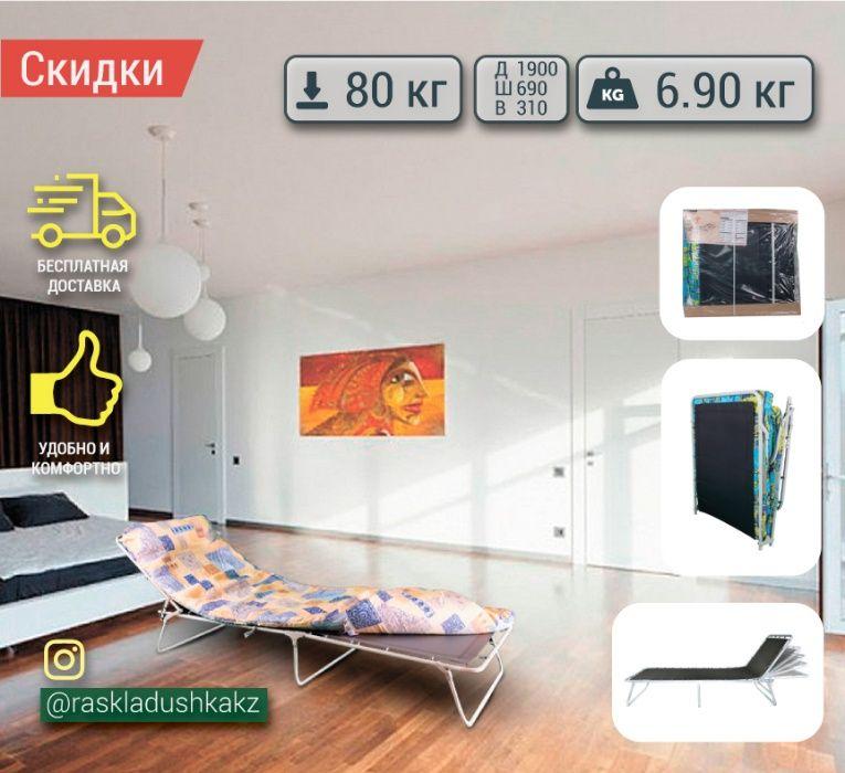 Раскладушки в Алматы с матрасом Россия(доставка бесплатно) в наличии