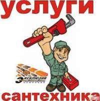 Сантехнические услуги (сварка)