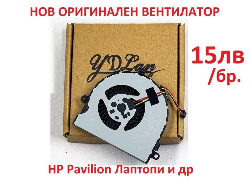 НОВ Вентилатор за HP 14 15 Серия BA AF AC S R G 255, 245 246, 250 255