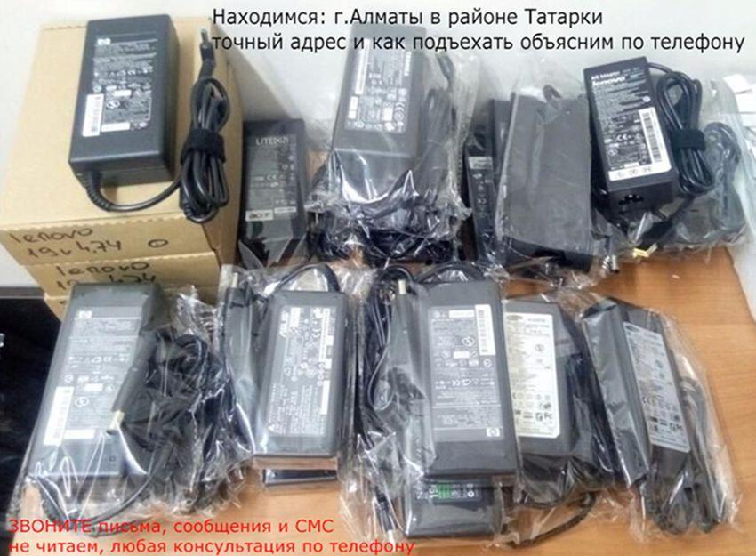 Для LENOVO к TOSHIBA HP и др. НОУТБУКИ адаптеры-зарядки-блоки питания
