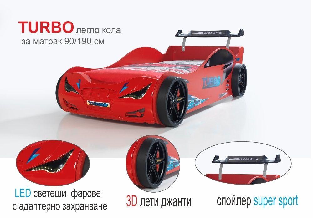 Легло кола ТУРБО от 399лв на 349лв
