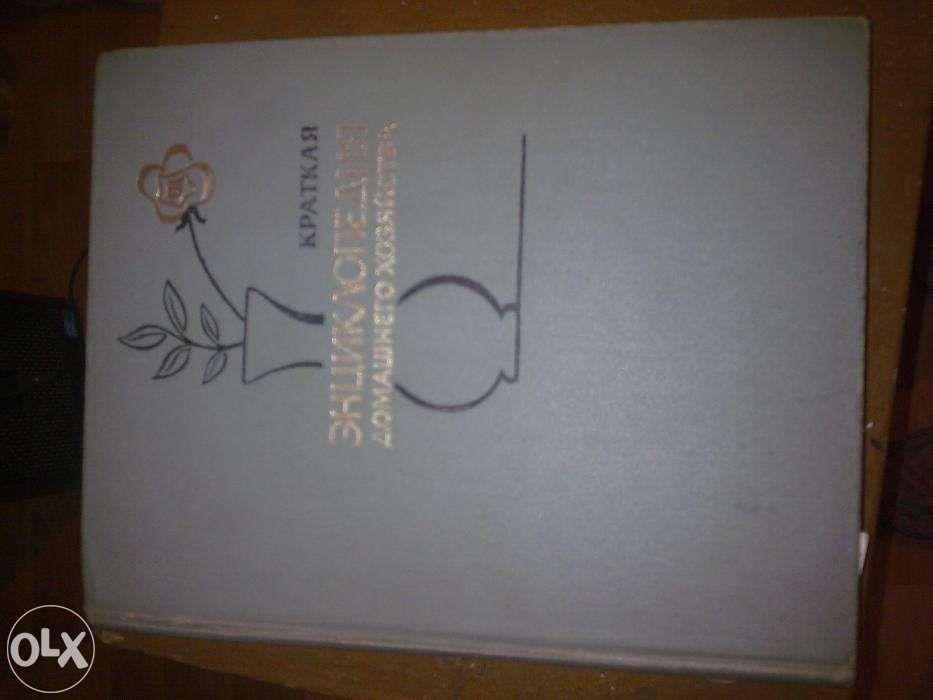 Продам краткую энциклопедию домашнего хозяйства