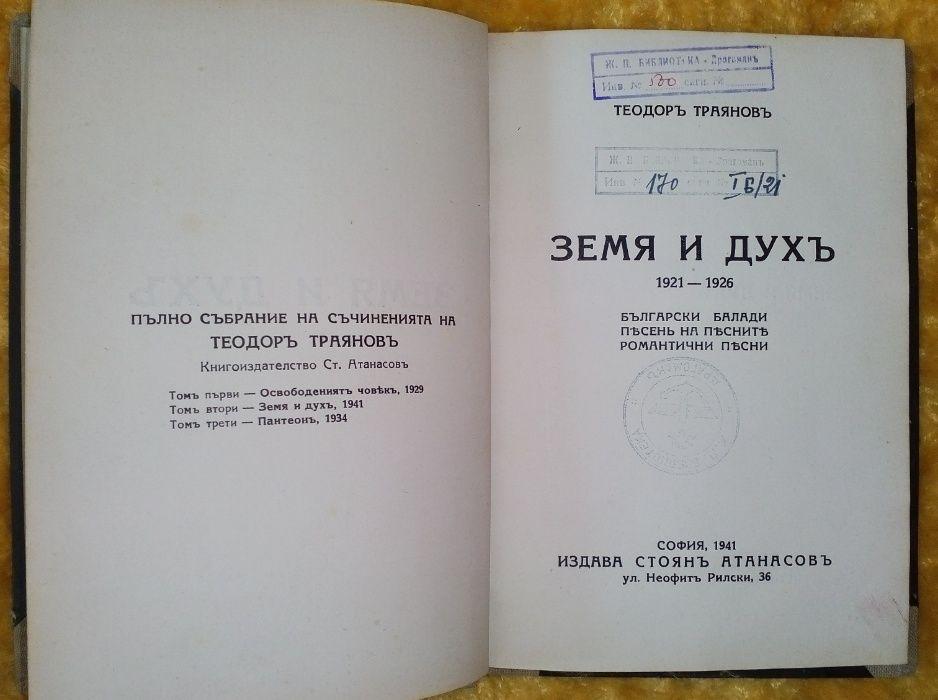 Земя и духъ. Български балади - Теодор Траянов, 1941