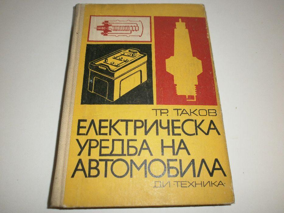 Книга - Ел. уредба на автомобила