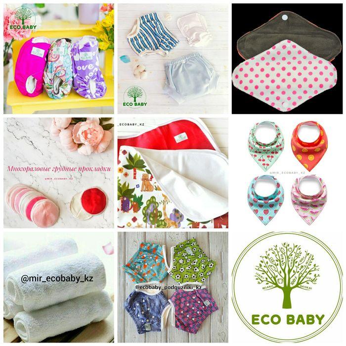 Многоразовые подгузники Ecobaby!