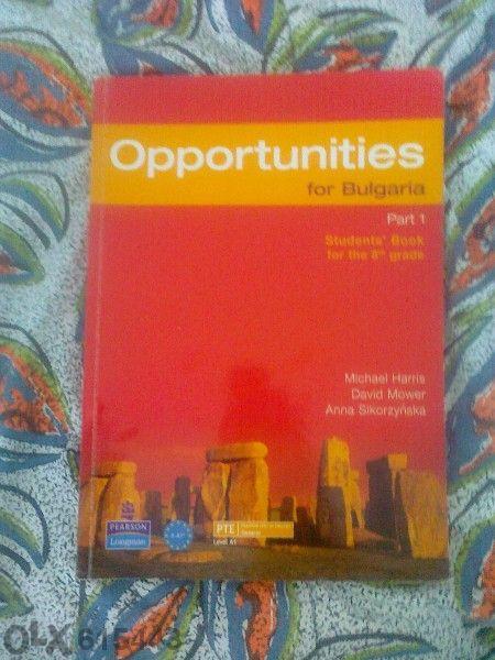 Продавам учебник по английски език Опортюнитиес за България - част 1