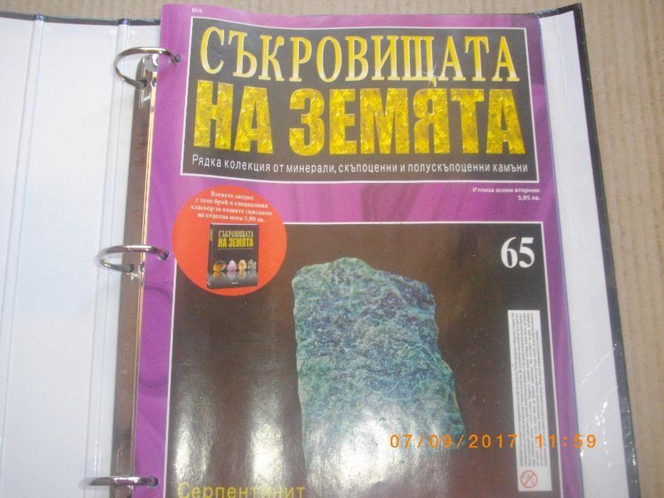 Съкровищата На Земята-№41-№65-Колекция Списания-Католози-Минерали