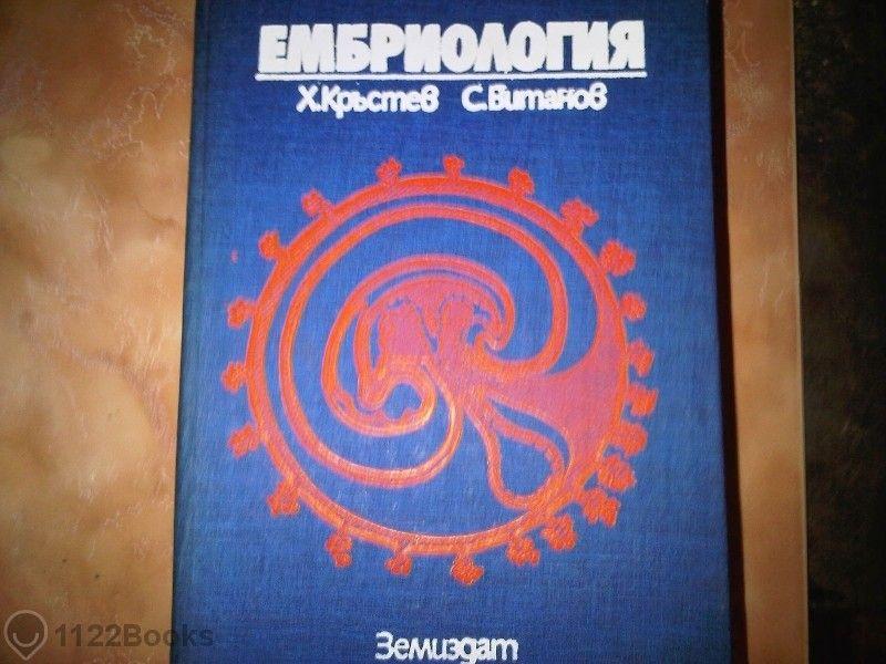 Учебник; Ембриология / Х. Кръстев, С. Витанов