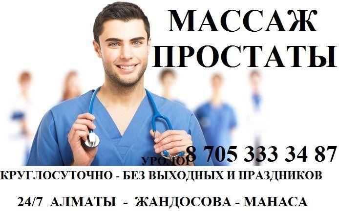 МаССаЖ ПРОСТАТЫ, Консультация Уролог - Не Женщина круглосуточно 24/7