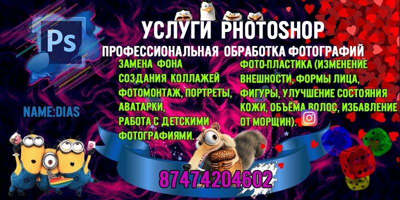 Услуги Photoshop (фотошоп) быстро и красиво