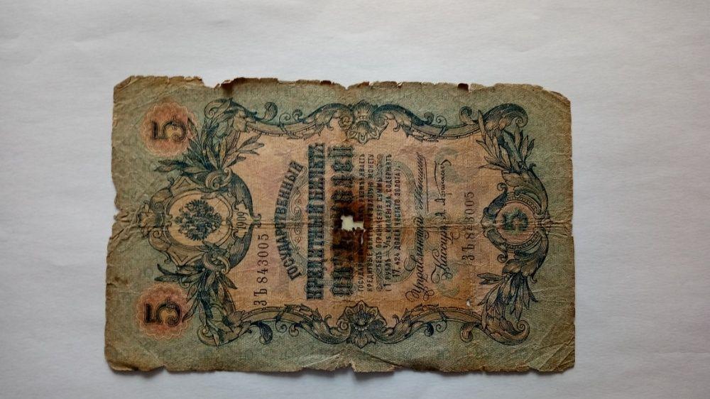 Bancnota 5 ruble 1909