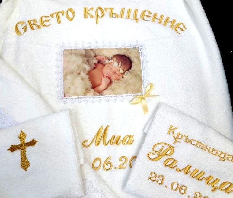Кърпа за КРЪЩЕНЕ - Всичко за кръщенето