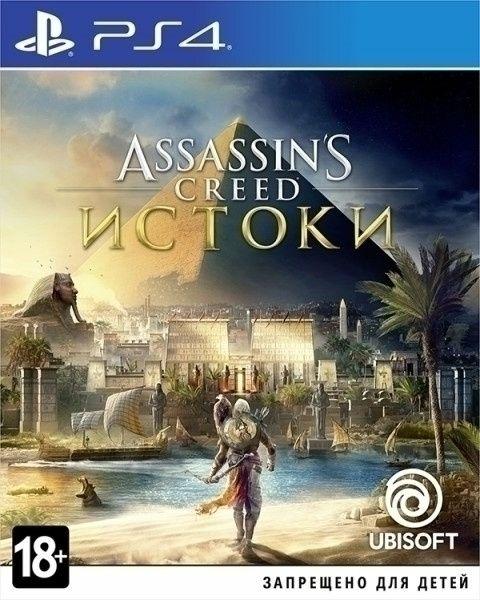 Assassin's Creed: Истоки (Origins) [PS4] магазин GAMEtop \ обмен игр
