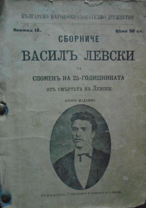 Васил Левски:Сборниче за спомен на 25-годишнината от смъртта на Левски