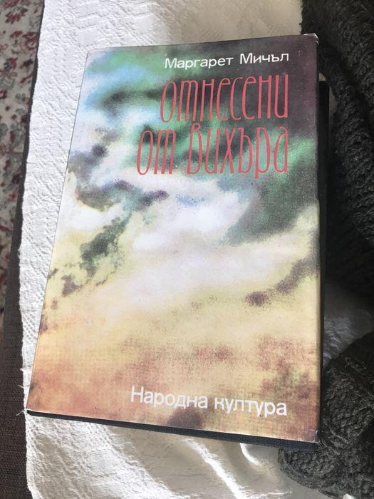 Продавам и много други книги