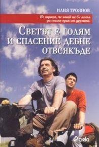 """""""Светът е голям и спасение дебне отвсякъде"""" Илия Троянов"""