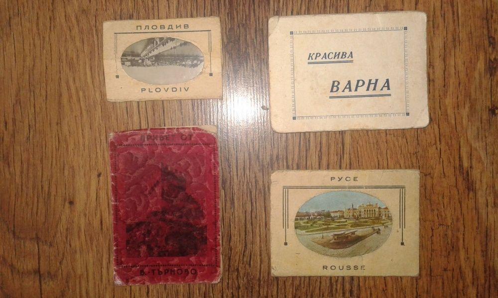 Стари картички от България