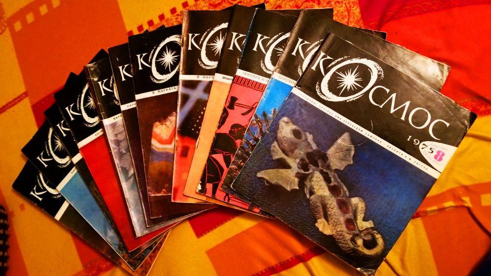 Броеве от колекция на списание КОСМОС