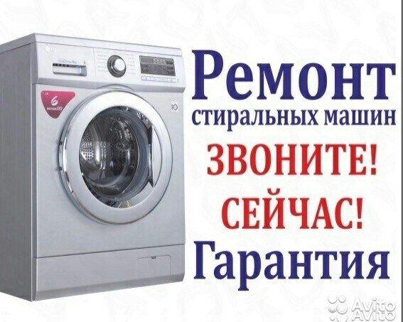 Услуги по ремонту стиральных машин