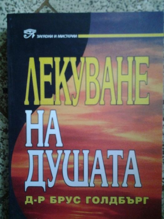 Книга езотерична литература