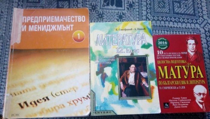 Учебници за 12 клас