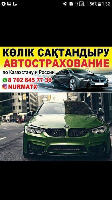 Автострахование онлайн официально быстро на рос учет скидки до 23. 00