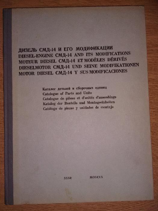 Техническа литература за багер ЕО 3322А и диз. мотори СМД-14 и SW400/L