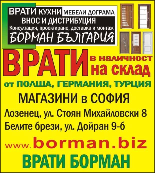 Врати Борман - интериорни, входни - на склад в София, цени и модели.