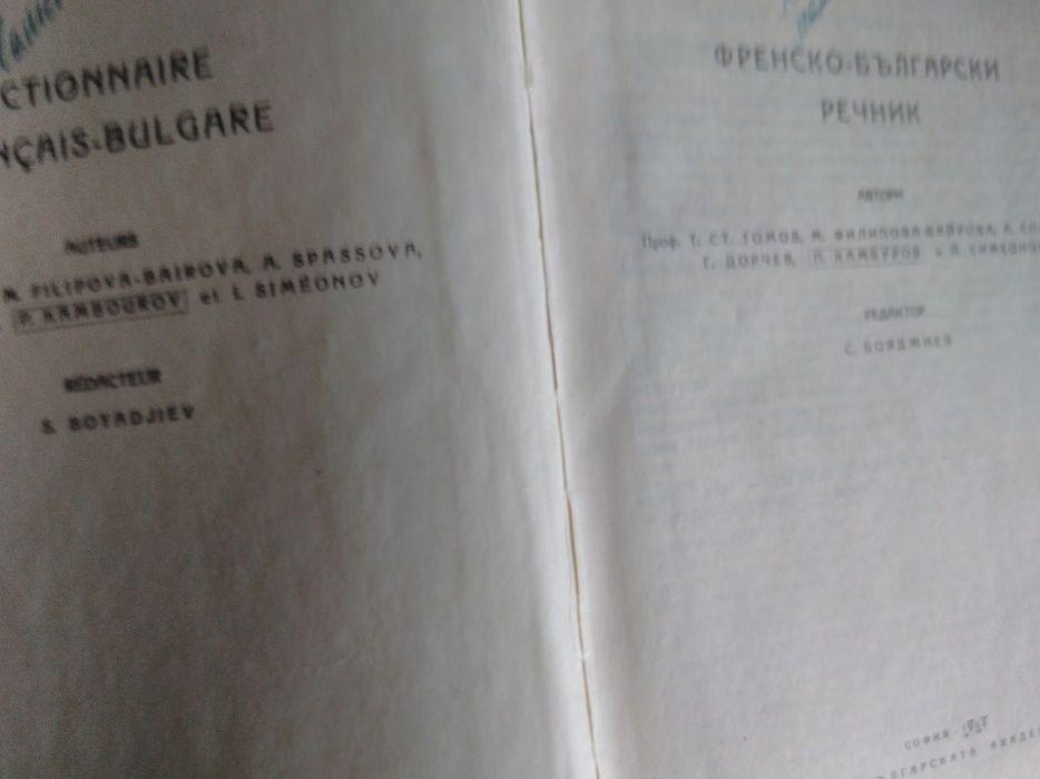 2 тома речници, Българо-френски и Френско-български. гр. София - image 8