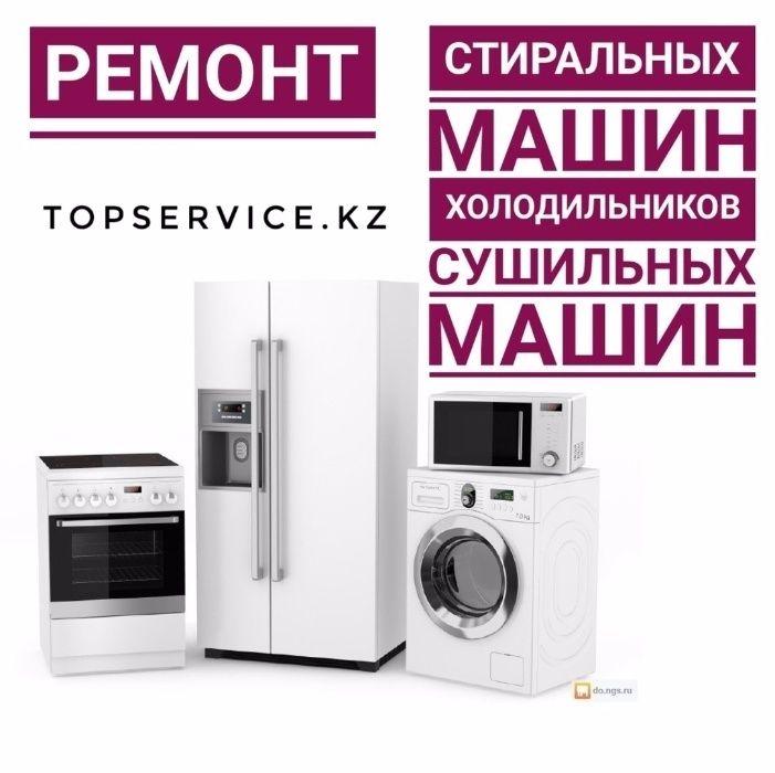 Ремонт холодильников стиральных машин посудомоечных машин всех моделей