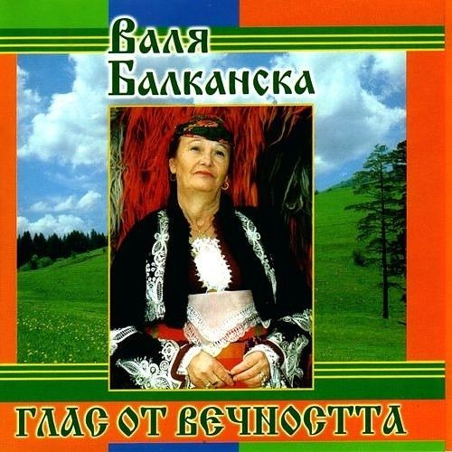 Албум Валя Балканска - Глас от вечността