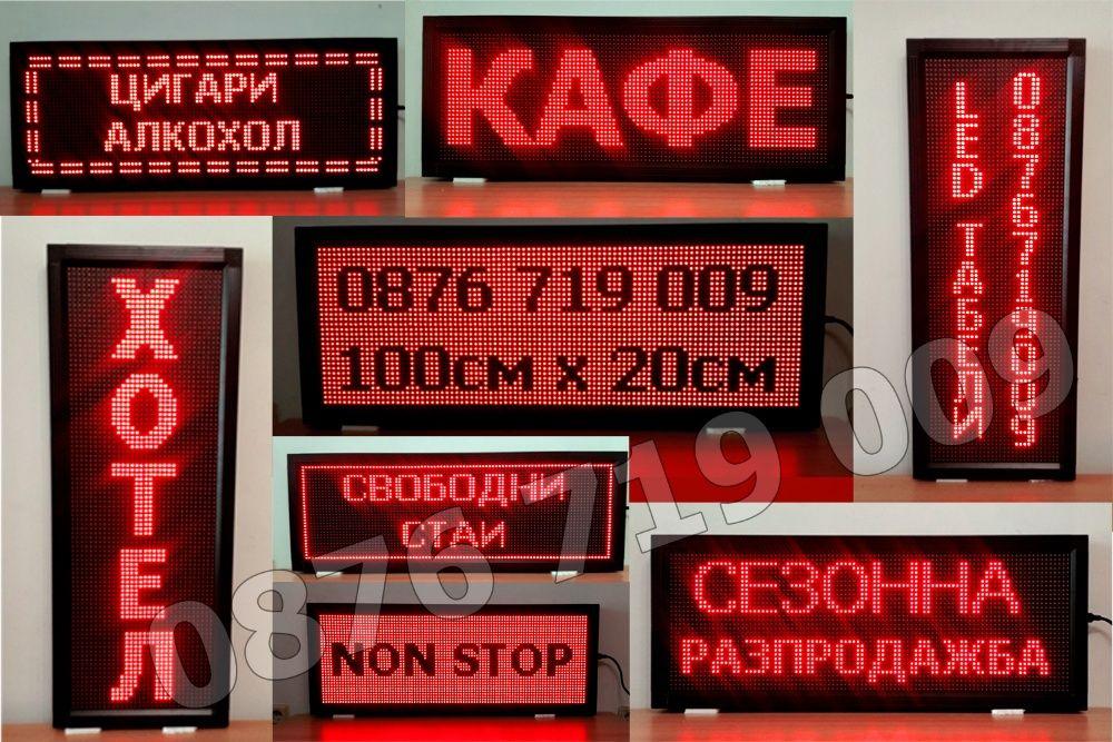 LED информационни табла, ЛЕД светеща реклама P10, рекламни табели гр. Пловдив - image 9