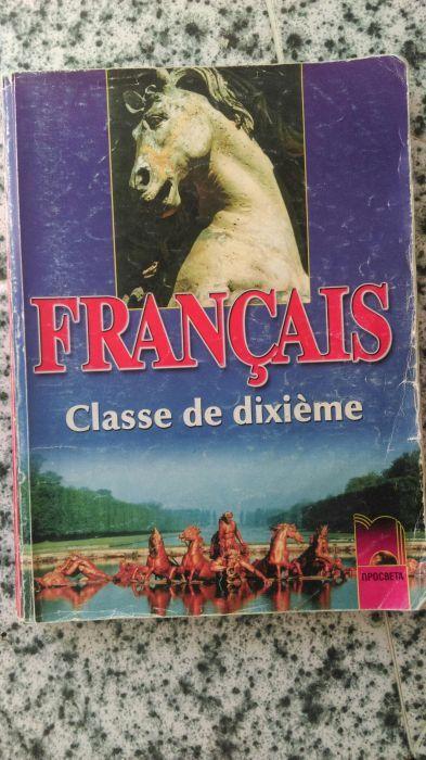 Продавам учебник по френски за десети клас