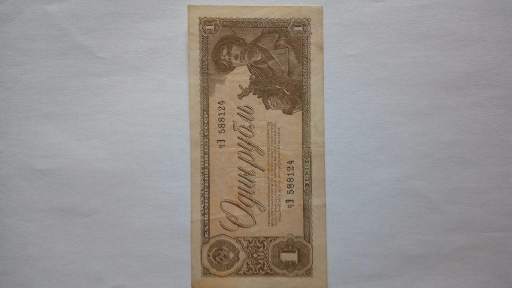 Bancnota 1 rubla 1938