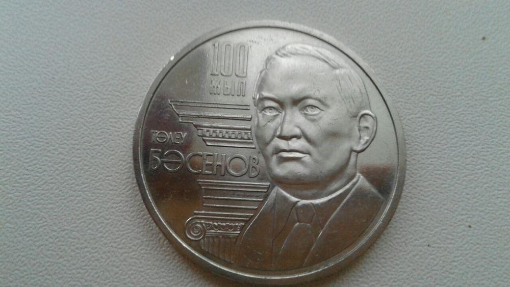 Продам юбилейные монеты КЗ