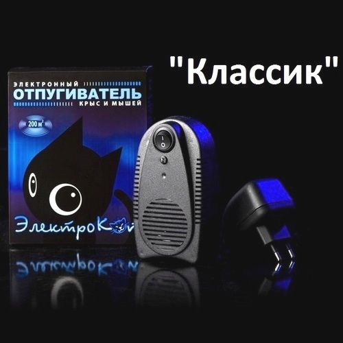 "Отпугиватель грызунов ЭлектроКот ""Классик"" (до 200 м2)"