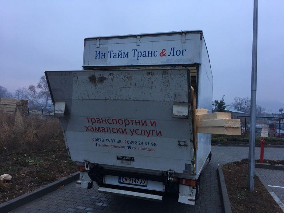 Хамалски услуги, товаро-разт. услуги, преместване гр. Пловдив